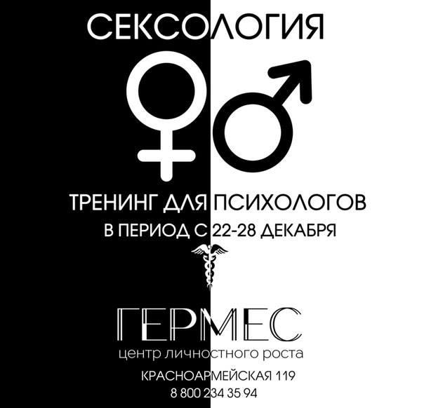 Основы сексологии научная литература